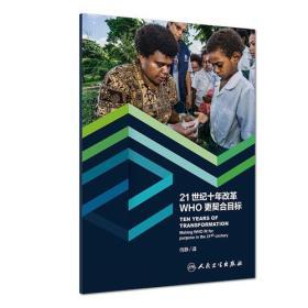 21世纪十年改革  WHO更契合目标(翻译版)