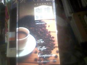 咖啡鉴赏手册(精装)