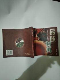 品味普洱(8品24开2007年2版1印79页铜版纸彩印)41740
