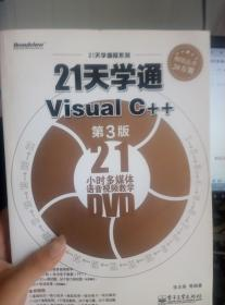 21天学编程系列:21天学通VisualC++【无光盘】
