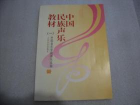 中国民族声乐教材1(一)【056】