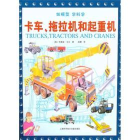 卡车拖拉机和起重机