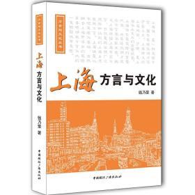 方言与文化丛书:上海方言与文化