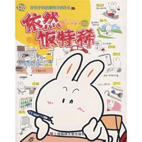 依然飯特稀:胖兔子粥粥爆笑涂鴉日記