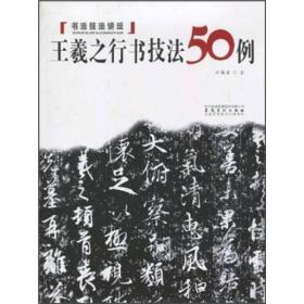 书法技法讲坛:王羲之行书技法50例