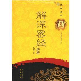 佛典丛书:解深密经讲析