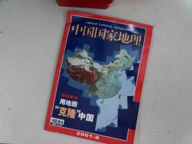中国国家地理2001【8】