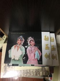 勘玉钏(32开连环画)