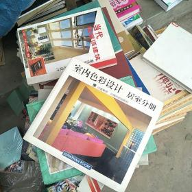 室内色彩设计.居室分册