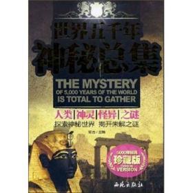 世界五千年神秘总集:人类.神灵.怪异之谜