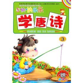 幼儿益智启蒙[彩版拼音]:快快乐乐学唐诗 3