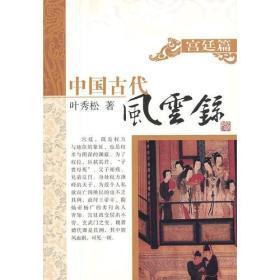宫廷篇(中国古代风云录)