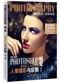 PHOTOSHOP蜕变 人像摄影与后期(第2版)【附光盘】