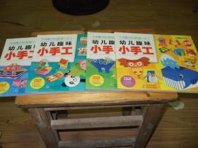 幼儿趣味小手工   4册合售