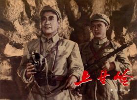 爱国主义教育经典电影连环画--上甘岭