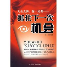 满29包邮 抓住下一次机会9787563919635 林染 北京工业大学出版社