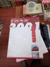从延安走向北京:1935~2001