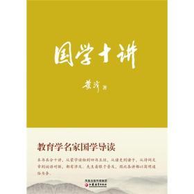 中华文化经典导读·国学十讲
