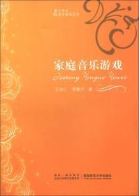 正版二手家庭音乐游戏——21世纪音乐教育丛书 王全仁李嘉评 西南师范大学9787562130451w