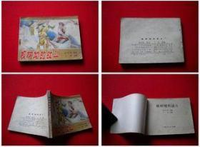 《枫树坳的战斗》,广西1983.10一版一印47万册8品,6840号,连环画