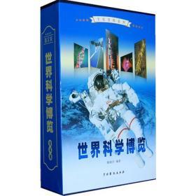 世界科学博览(全4卷) 陈晓丹著二手 中国戏剧出版社 978710403051