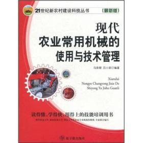现代农业常用机械的使用与技术管理(最新版)