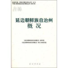延边朝鲜族自治州概况(中国少数民族自治地方概况丛书)