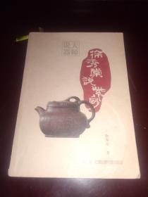 徐秀棠说紫砂