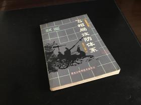 飞相局攻防体系 象棋现代布局