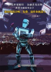 世界金融故事会③新时代的召唤:免费、湿件和机器人