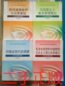 考研政治教材全套4本 毛概+思修+马基+近纲史2015年修订版