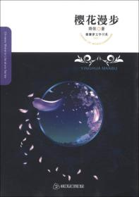 紫藤萝文学书系:樱花漫步