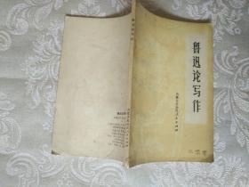 《鲁迅论写作》铁橱东3--5
