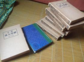 《国译禅学大成》,日本昭和五年版 ,八本一起卖