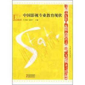 中国影视专业教育现状 王志敏 陆嘉宁 江苏教育出版社