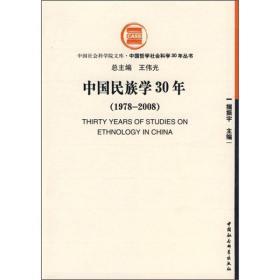 中国民族学30年:1978~2008