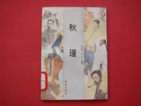 中华历史名人丛书(秋瑾)