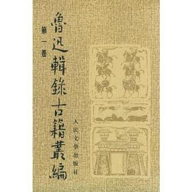 鲁迅辑录古籍丛编(1-4卷)
