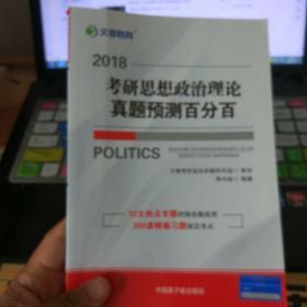 文都教育 蒋中挺 2018考研思想政治理论真题预测百分百