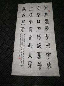 书法:唐 刘禹锡诗  篆书(马继军书)137*70cm