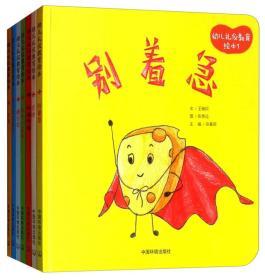 幼儿礼仪教育绘本(精装全7册)