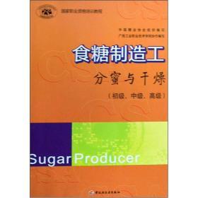 国家职业资格培训教程:食糖制造工(分蜜与干燥)