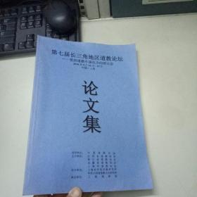 第七届长三角地区道教论坛:论文集
