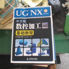 UGNX 中文版数控加工基础教程