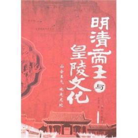 明清帝王与皇陵文化