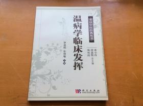 重读中医经典丛书  温病学临床发挥