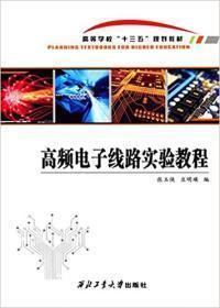 高频电子线路实验教程(含实验报告)