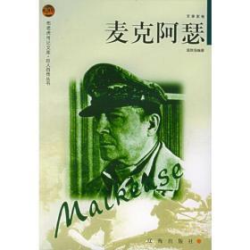 正版ir-9787806388433-布老虎传记丛书——军事家卷:麦克阿瑟