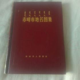赤峰市地名图集.
