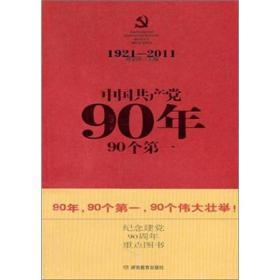 中国共产党90年90个第一